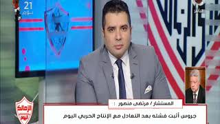 الزمالك اليوم | المستشار مرتضي منصور : جروس فاشل و عقده انتهي ومشي .. وخالد جلال هو البديل