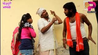 Comedy video || लड़कियों द्वारा लूटा गया घर का सामान ,लचार हुए घर परिवार के लोग !!pappu music!!