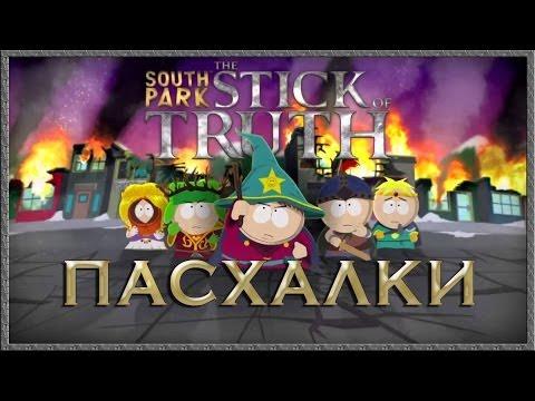 Где скачать игру South park: The stick of truth