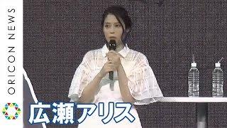 チャンネル登録:https://goo.gl/U4Waal 女優の広瀬アリスが、30日に千...