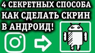 Как сделать скриншот на телефоне Android