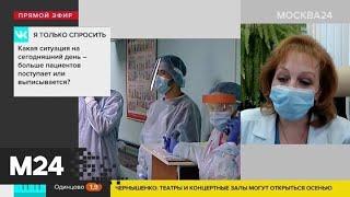 Главврач ГКБ № 52 ответила на вопросы о коронавирусе - Москва 24