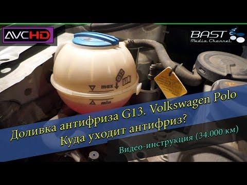 Доливка антифриза G13. Volkswagen Polo. Куда уходит антифриз?