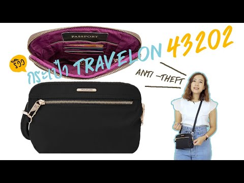 รีวิว กระเป๋า Travelon - 43202 Anti -Theft Tailored Convertible Crossbody Clutch - วันที่ 25 Feb 2020