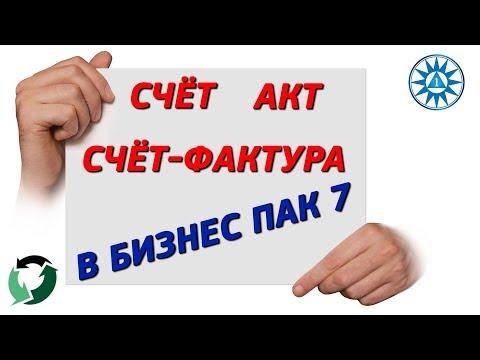 Счет, акт, счет-фактура для клиента с помощью Бизнес Пак 7. На примере транспортных услуг.