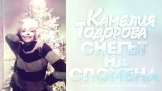 Камелия Тодорова - Снегът на спомена