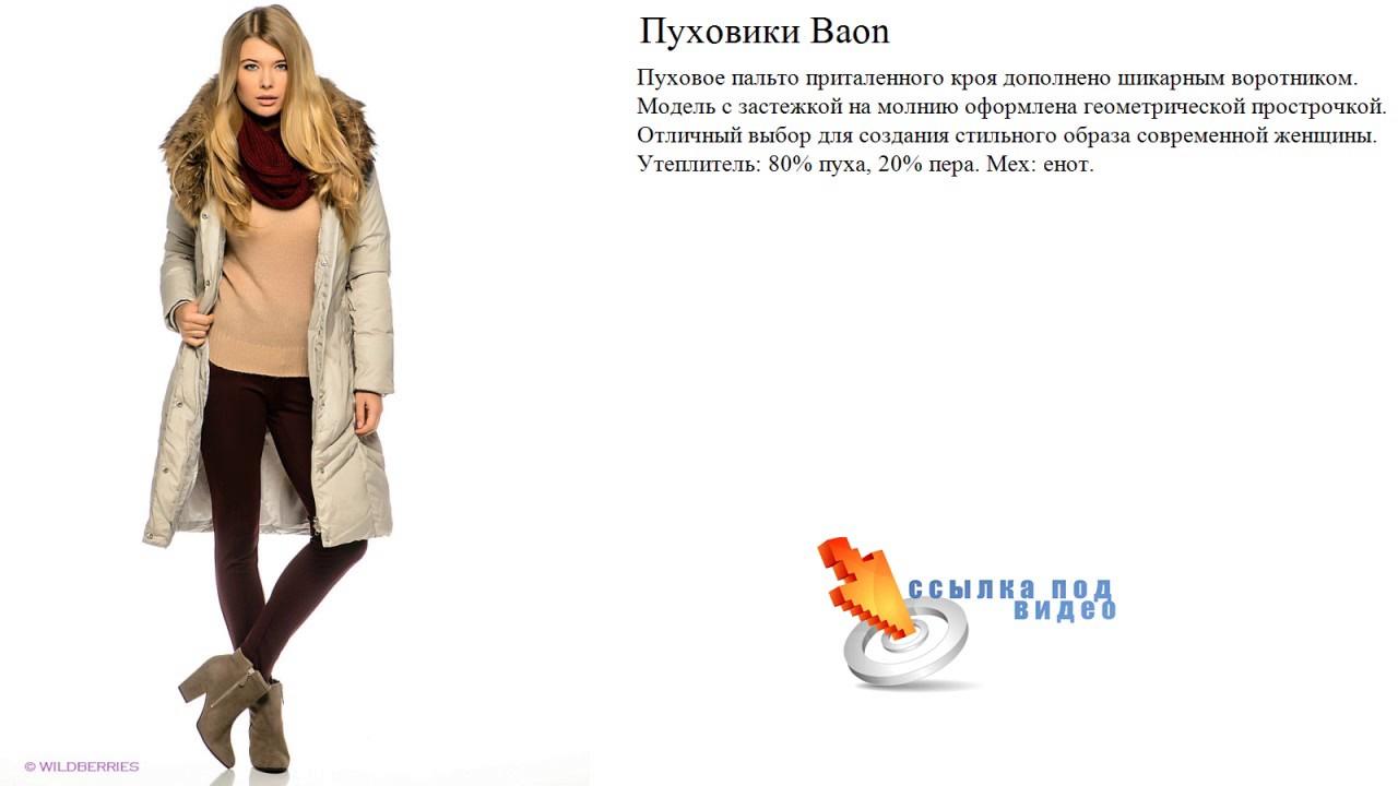 Скидки на ❰❰❰ baon (баон) ❱❱❱ каждый день!. Более 902 моделей в наличии!. Доставка baon (баон) по всей украине (киев, одесса, харьков и др. )!