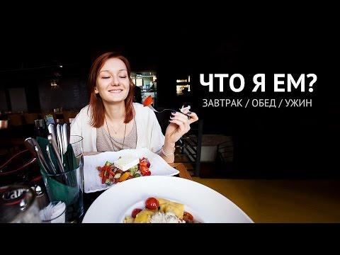 Дневник еды | Вегетарианские рецепты