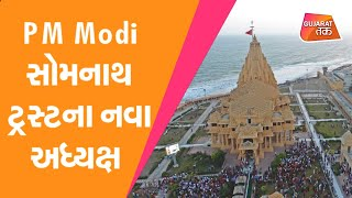 PM Modi appointed as new chairman of Somnath trust; trustees took decision in virtual meeting