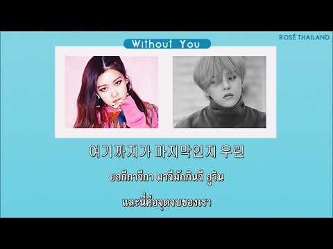 [THAISUB] GD - Without You(결국) Feat.BLACKPINK Rosé