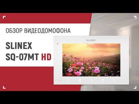 Slinex SQ-07MTHD – обзор видеодомофона с поддержкой вызывных панелей и камер высокого разрешения