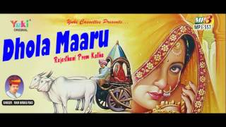Dhola Maaru | Rajasthani Prem Katha | Voice - Ram Niwas Rao