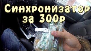 видео Синхронизация карбюраторов