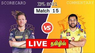 🔴LIVE: KKR vs CSK - Match 15 | IPL 2021 | Knight Riders Vs Chennai Super Kings Live Score | TAMIL