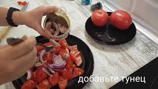 Фитнес салат с тунцом | Простой рецепт | ПП | кулинария |  что приготовить на ужин