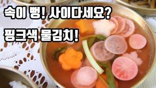 얼갈이 물김치 만드는 방법 vegan !! (맑고 깨끗…
