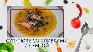 Суп-пюре со сливками и сёмгой в ARC–514D