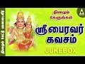 Download Sri Bhairavar Kavasam JukeBox Songs Of Bhairavar - Devotional Songs MP3 song and Music Video