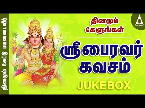 Sri Bhairavar Kavasam JukeBox Songs Of Bhairavar - Devotional Songs