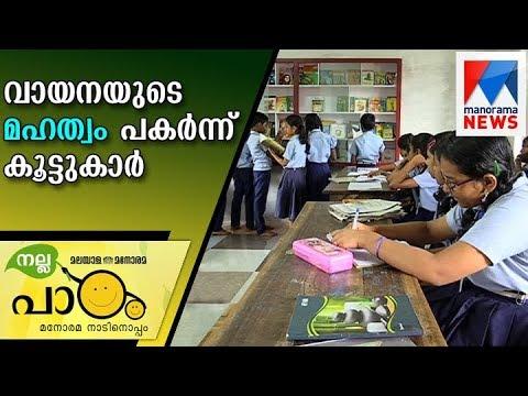 Nallapadam activity of Mahathma UP School and Koothattukulam Govt UP School    Manorama News