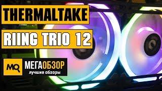 thermaltake Riing Trio 12 обзор вентилятора