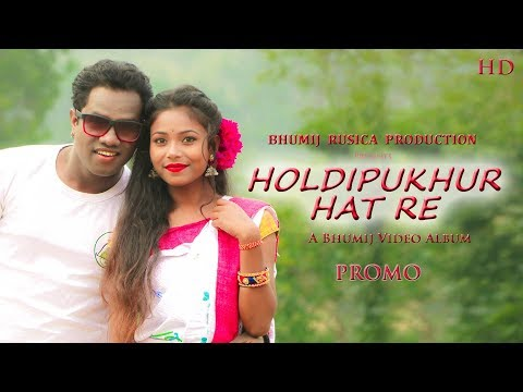 Holdipukhur Hat Re (Promo) || Bhumij Album - Holdipukhur Hat Re || New Bhumij Video Song 2018