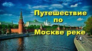 Путешествие по Москве реке(Слайдшоу моего путешествия по Москве реке. Музыка с плеском воды добавляет эффект просмотру., 2016-07-05T20:31:20.000Z)