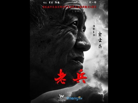 2015 电影 《老兵 》 高清