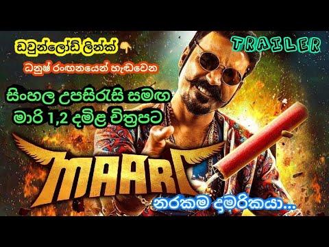 Download නරකම දාමරිකයා...   Maari 2 Film Trailer With Sinhala Sub   සිංහල උපසිරැසි සමඟ දමිළ චිත්රපටය