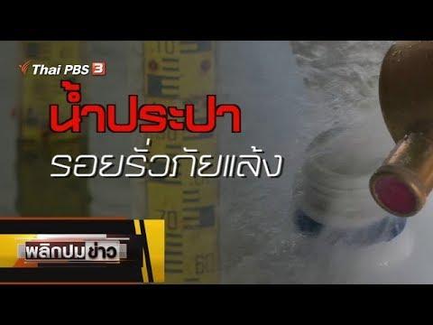น้ำประปา รอยรั่วภัยแล้ง - วันที่ 15 Jan 2020