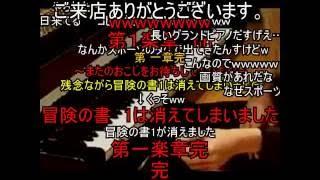 意味不明に凄いピアノ演奏(ニコニココメ付) thumbnail