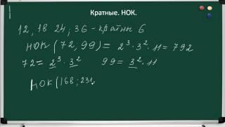Математика. Кратные, НОК.