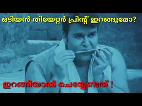 Odiyan malayalam movie gives Instructions about theatre print(tamil rockers)2018