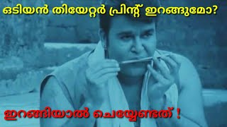 Odiyan | malayalam movie gives Instructions about theatre print(tamil rockers)2018