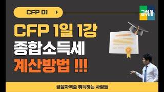1. [CFP세금] 종합소득세 계산 사례 (김범곤CFP…
