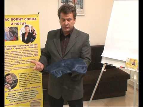 ортопедическая подушка Гордиенко презентация