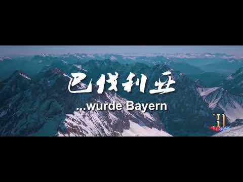 30 Years of Partnership between Bavaria and Shandong