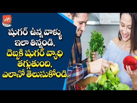 Food For Diabetic Patient | What Foods To Avoid With Diabetes | Sugar Diet | YOYO TV Health thumbnail