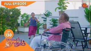 Abiyum Naanum - Ep 130 | 25 March 2021 | Sun TV Serial | Tamil Serial
