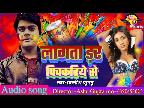 Singer-Rajnish Jugnu । लागता डर पिचकरिये से ! By Raag Music Presents
