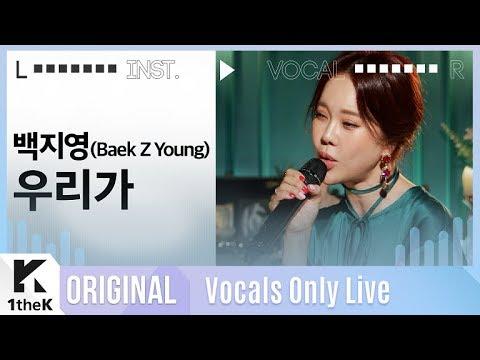 백지영 _ 우리가 Live   가사   BAEK Z YOUNG(백지영) _ We   MR은 거들 뿐   Vocals Only Live   LYRICS