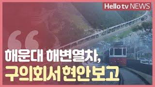 [이슈&피플] 해운대 해변열차, 해운대구의회서 …
