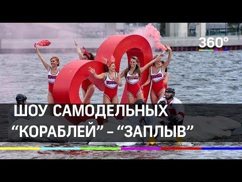 """Самодельный """"Титаник"""" и летающая тарелка: в Петербурге прошло шоу """"Заплыв"""""""