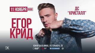 Егор Крид 11 ноября ДС