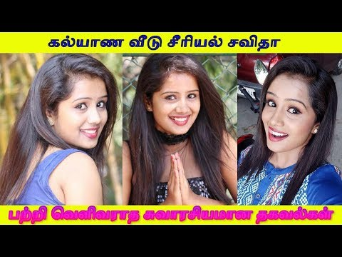 Kalyana Veedu serial Savitha (Ankitha) - Interesting Biography