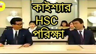 Kaissar HSC exam   Bangla funny dubbing video 2018   BaTch 420  