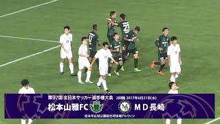 第97回天皇杯全日本サッカー選手権大会 2回戦 2017年6月21日19:00 松本...