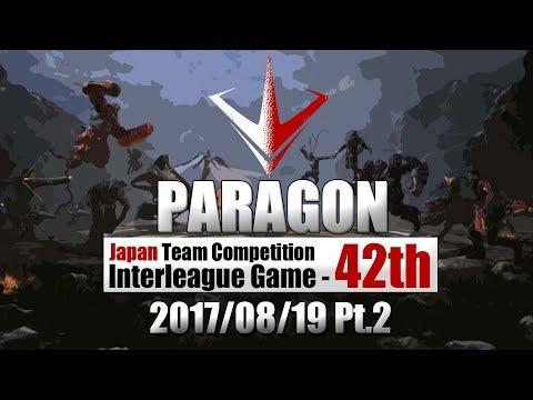 Paragon JTC 第42回交流戦 Part2 2017/08/19