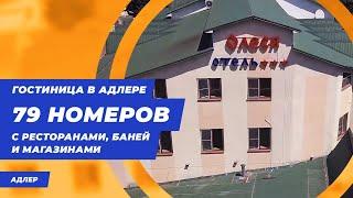Продажа гостиницы в Адлере на 79 номеров с ресторанами, баней  и магазинами || Купить отель в Сочи