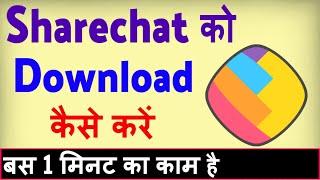 Sharechat app download kaise kare ? Share chat download karna hai screenshot 4